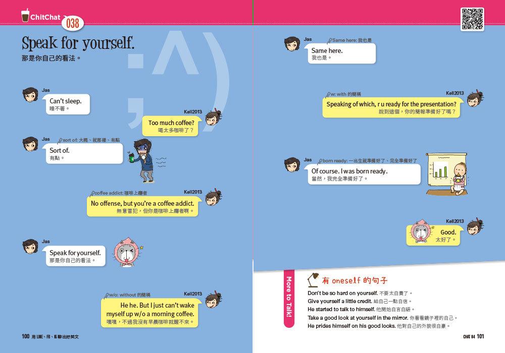 用 LINE、FB、IG 聊出好英文:只要100個日常小話題,英語能力大跳級!(MP3線上下載與QR Code)-preview-5