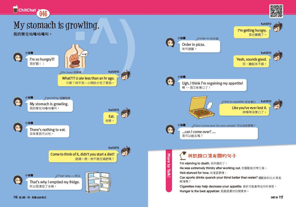 用 LINE、FB、IG 聊出好英文:只要100個日常小話題,英語能力大跳級!(MP3線上下載與QR Code)-preview-6