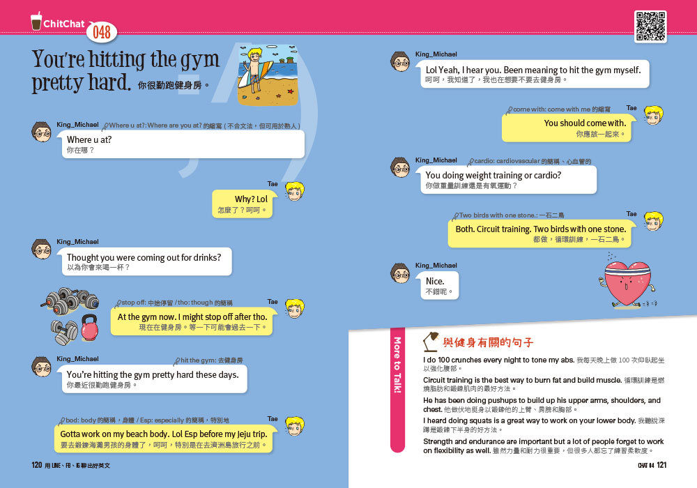 用 LINE、FB、IG 聊出好英文:只要100個日常小話題,英語能力大跳級!(MP3線上下載與QR Code)-preview-7