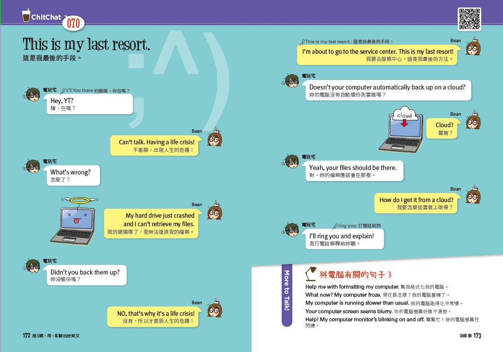 用 LINE、FB、IG 聊出好英文:只要100個日常小話題,英語能力大跳級!(MP3線上下載與QR Code)-preview-9