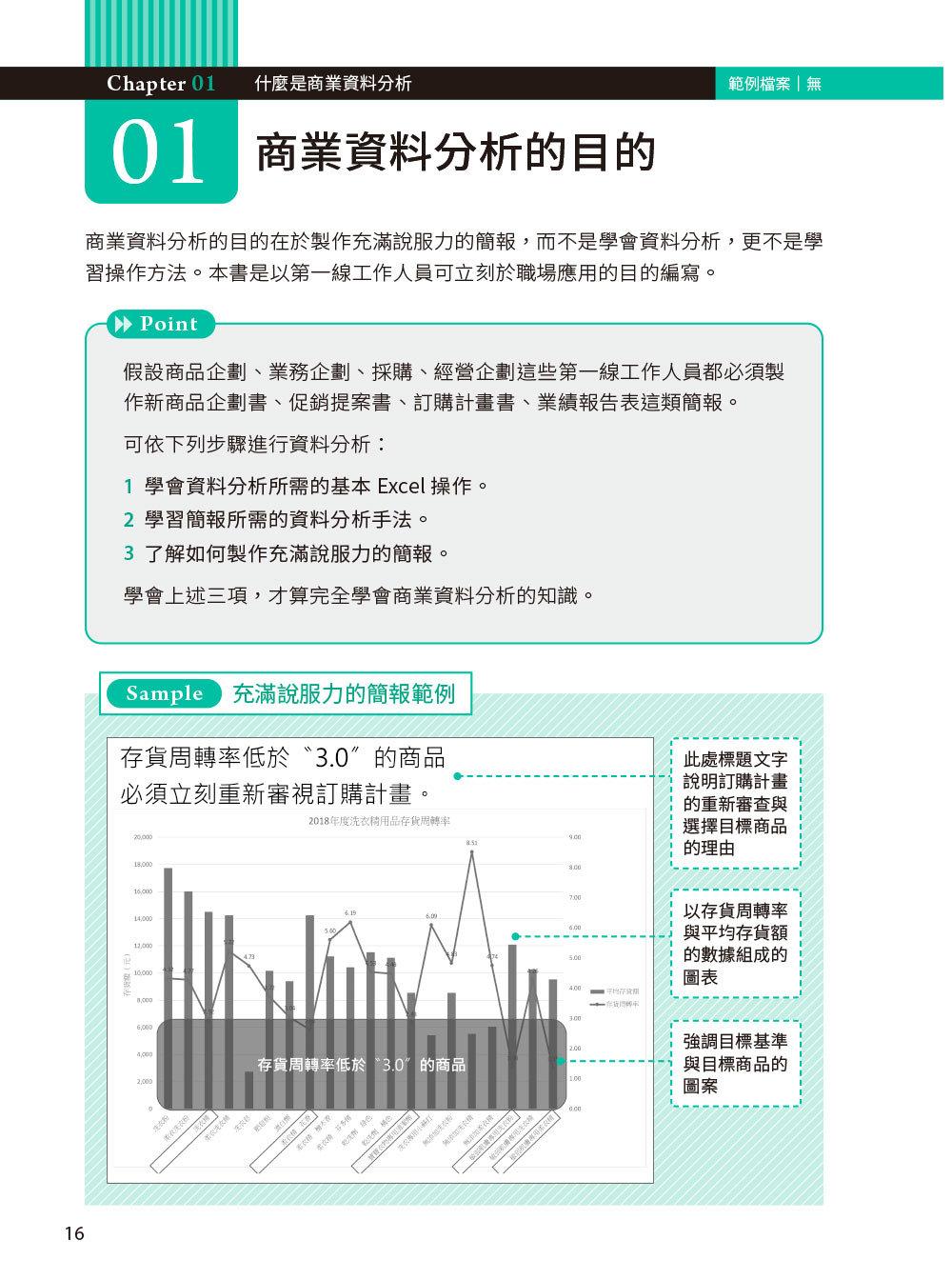職場決勝關鍵 Excel 商業資料分析|正確分析+用對圖表,你的報告更有說服力!-preview-4