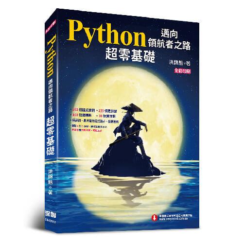 Python 邁向領航者之路 -- 超零基礎 (全彩印刷)-preview-1