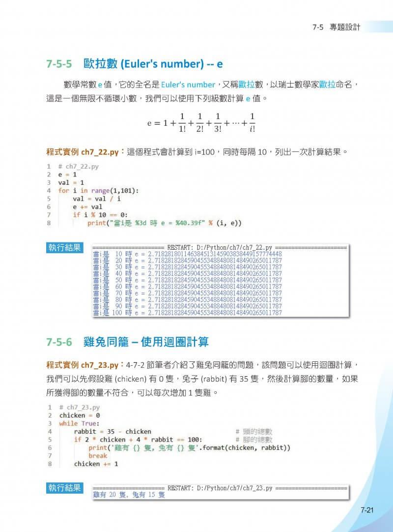 Python 邁向領航者之路 -- 超零基礎 (全彩印刷)-preview-6