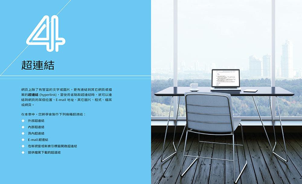 設計師一定要學的 HTML5‧CSS3 網頁設計手冊 - 零基礎也能看得懂、學得會-preview-1