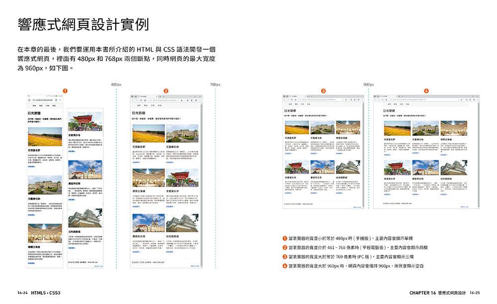 設計師一定要學的 HTML5‧CSS3 網頁設計手冊 - 零基礎也能看得懂、學得會-preview-7