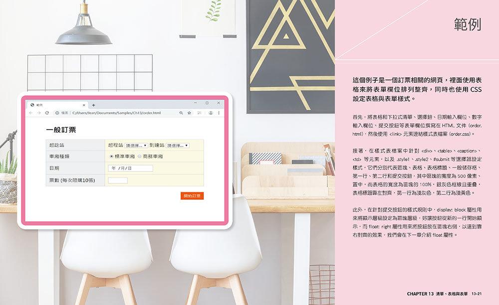 設計師一定要學的 HTML5‧CSS3 網頁設計手冊 - 零基礎也能看得懂、學得會-preview-8