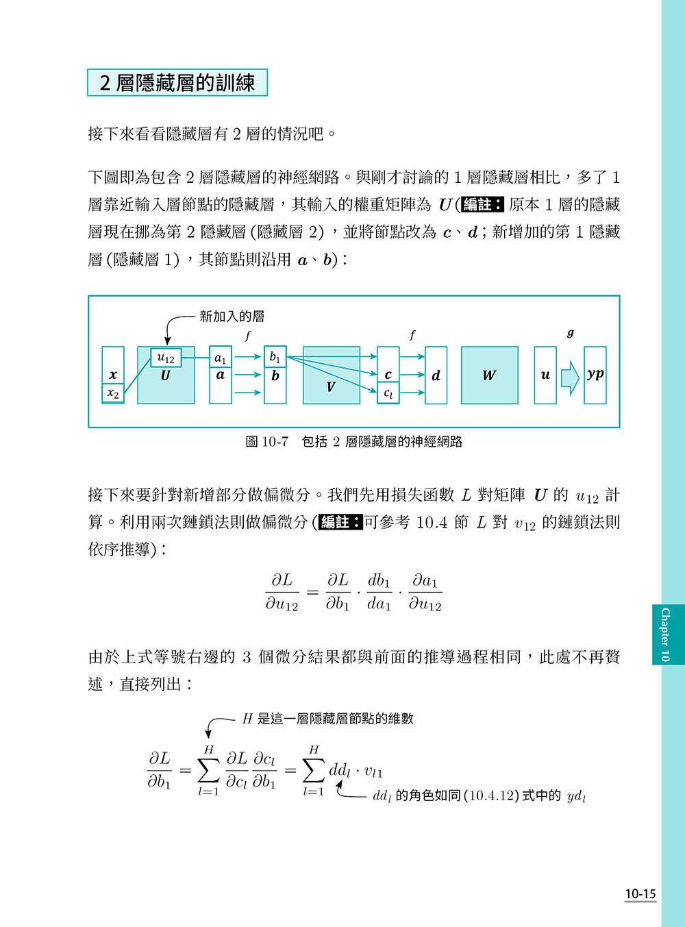 深度學習的數學地圖 - 用 Python 實作神經網路的數學模型 (附數學快查學習地圖)-preview-3