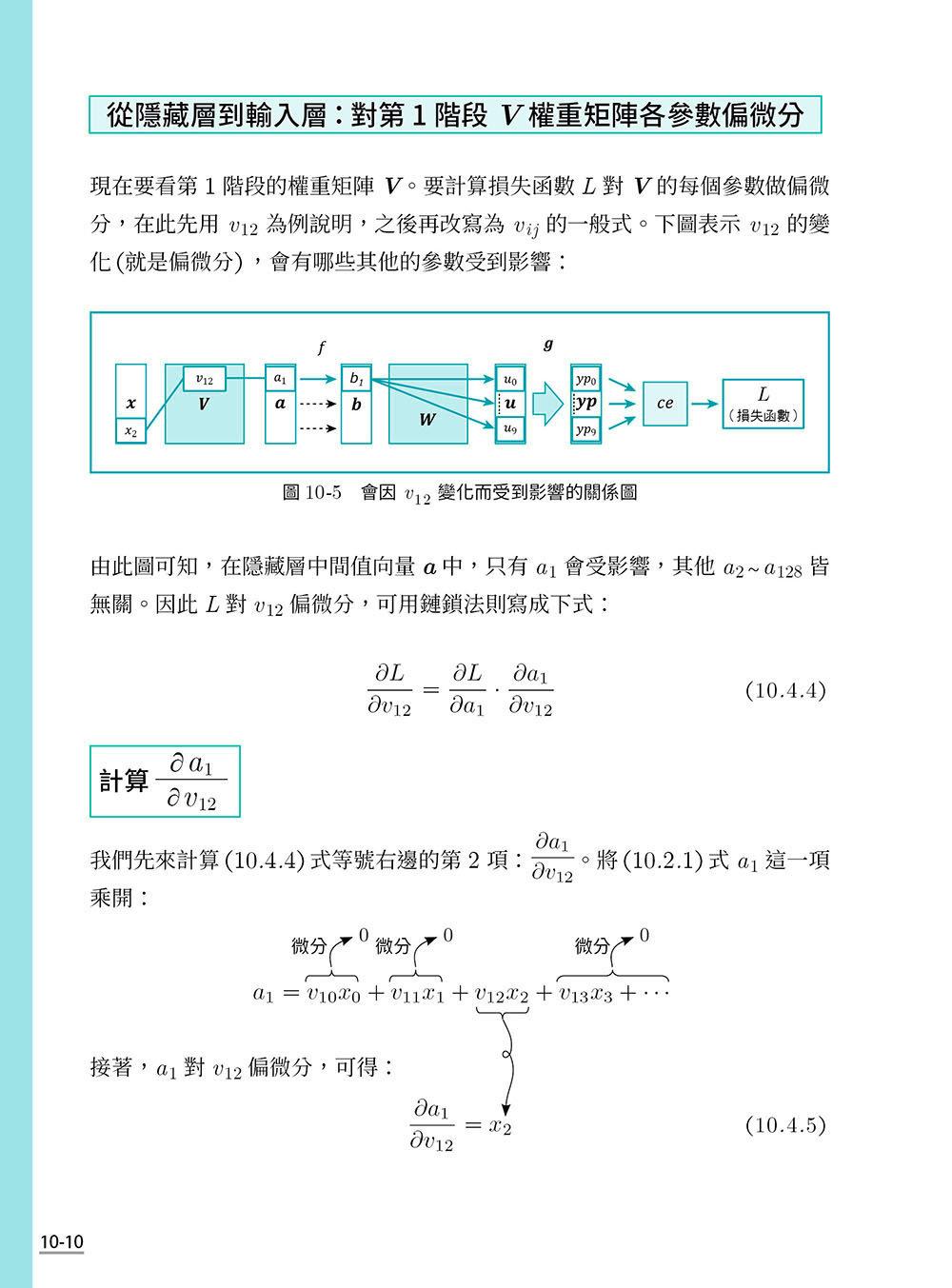 深度學習的數學地圖 - 用 Python 實作神經網路的數學模型 (附數學快查學習地圖)-preview-9