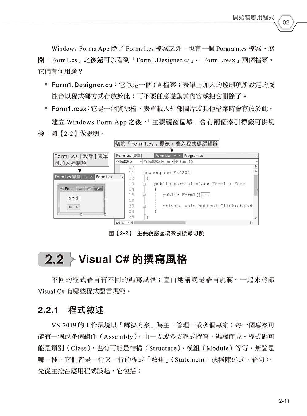 從零開始學 Visual C# 2019 程式設計-preview-1