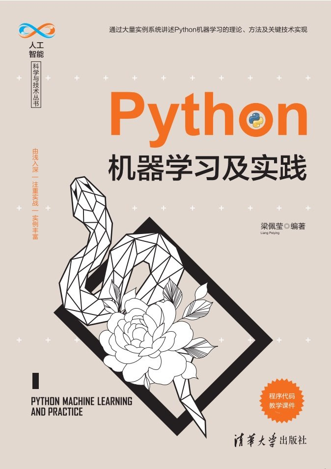 Python機器學習及實踐-preview-1
