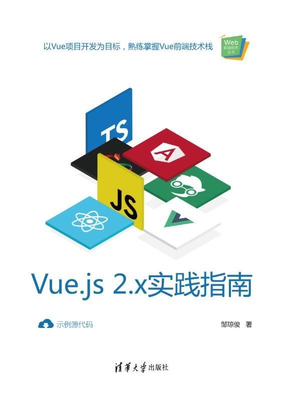 Vue.js 2.x 實踐指南-preview-1