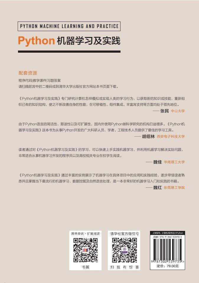 Python機器學習及實踐-preview-2