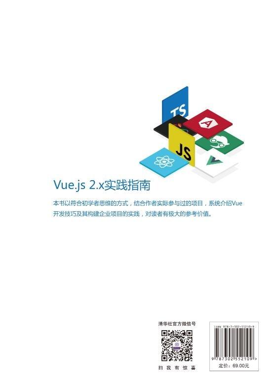 Vue.js 2.x 實踐指南-preview-2