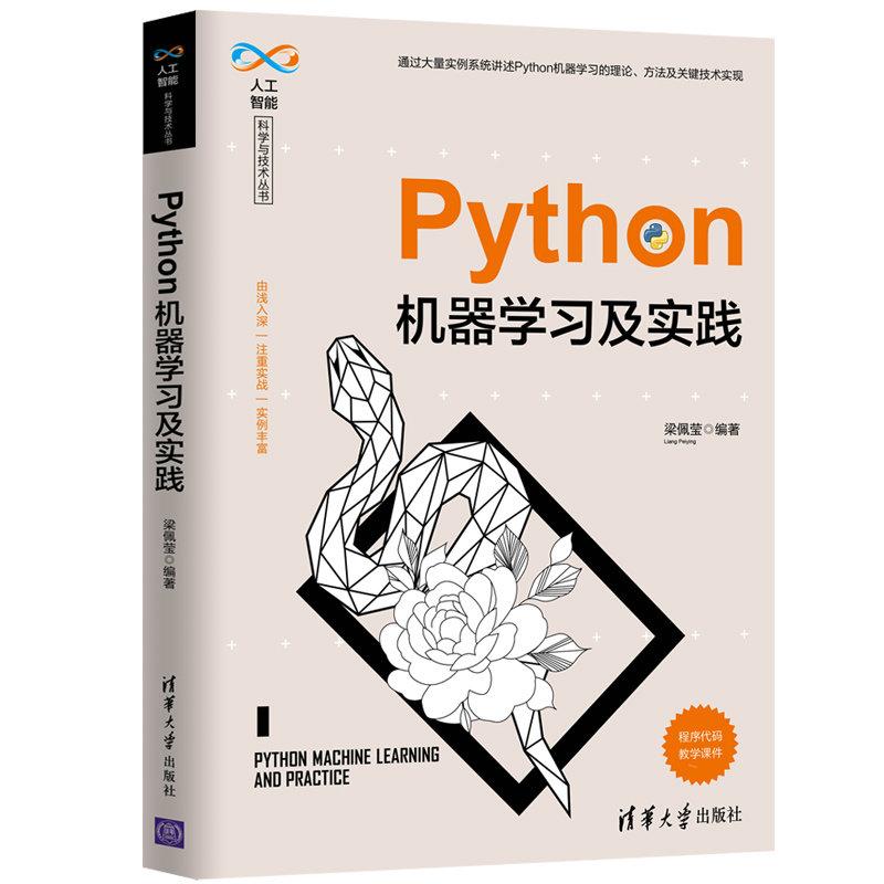 Python機器學習及實踐-preview-3