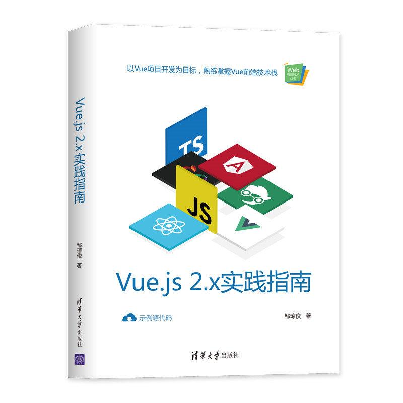 Vue.js 2.x 實踐指南-preview-3