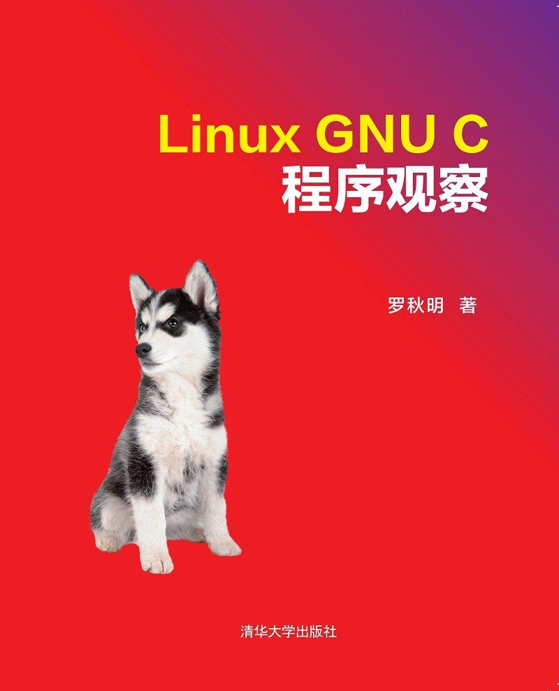 Linux GNU C 程序觀察-preview-1