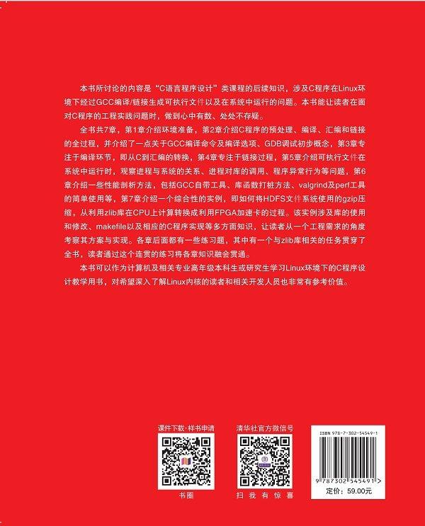 Linux GNU C 程序觀察-preview-2