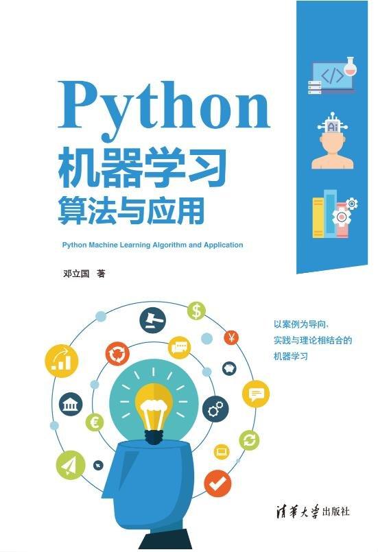 Python 機器學習算法與應用-preview-1
