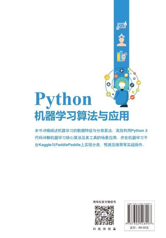 Python 機器學習算法與應用-preview-2
