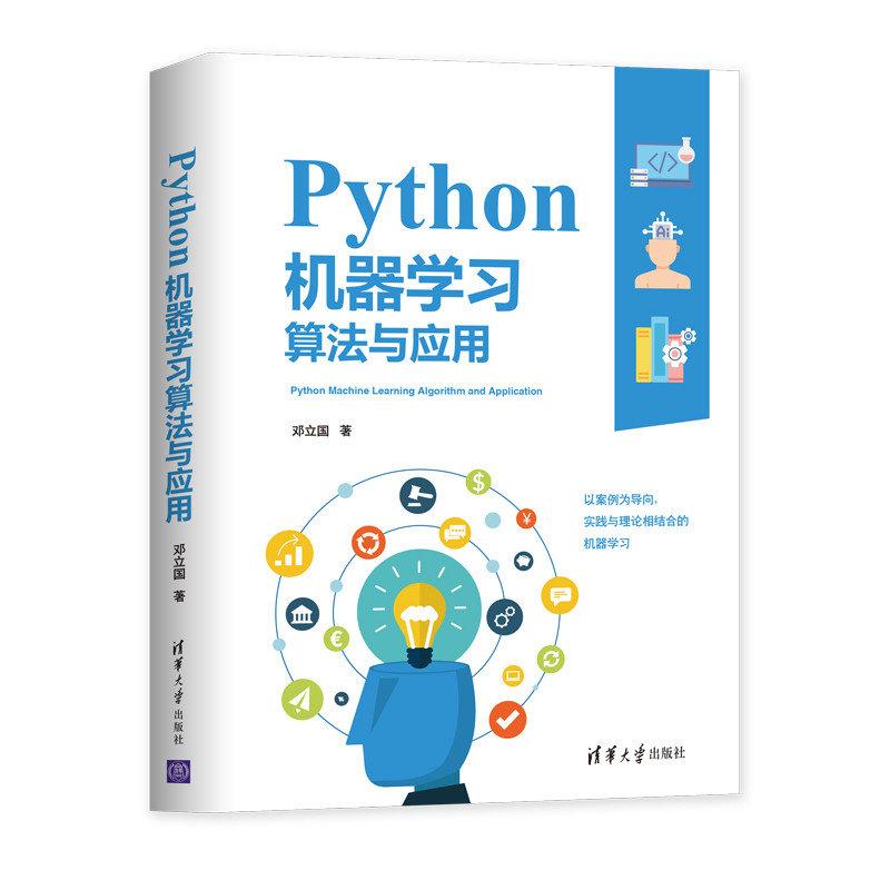 Python 機器學習算法與應用-preview-3
