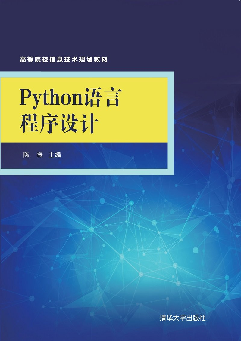 Python語言程序設計-preview-1