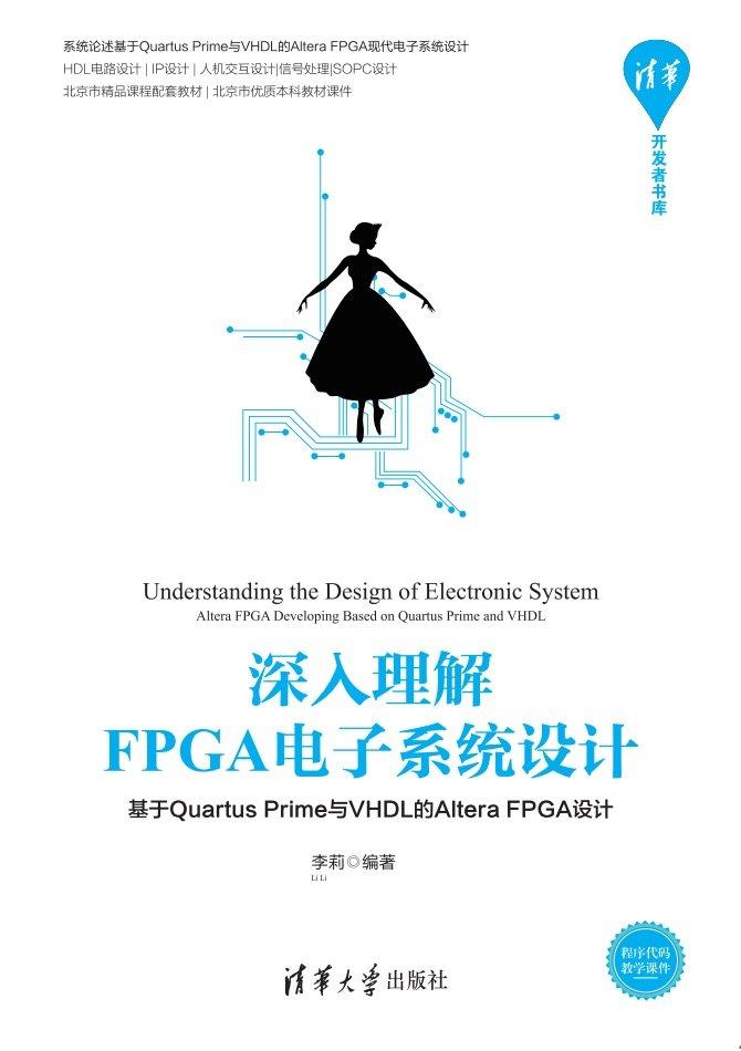 深入理解 FPGA 電子系統設計 — 基於 Quartus Prime 與 VHDL 的 Altera-preview-1