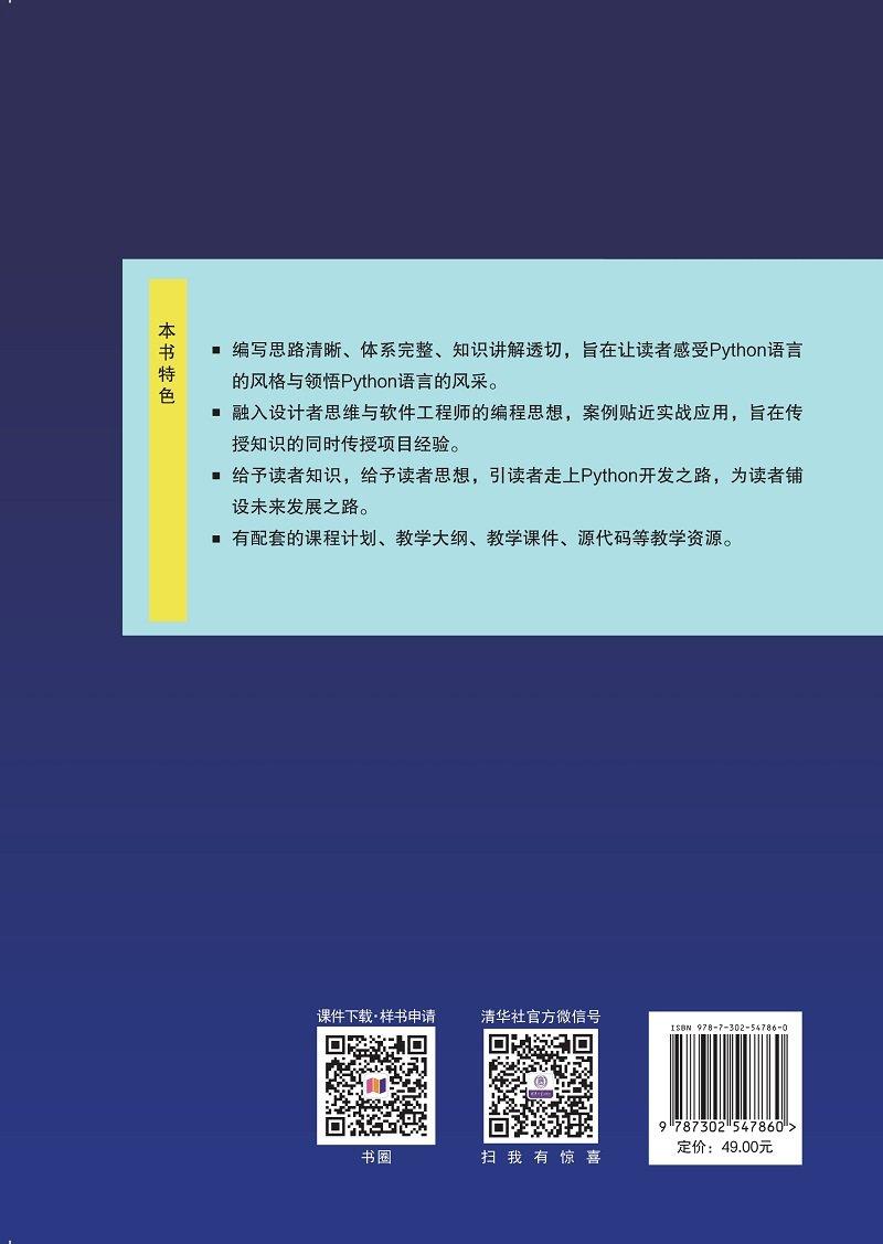 Python語言程序設計-preview-2