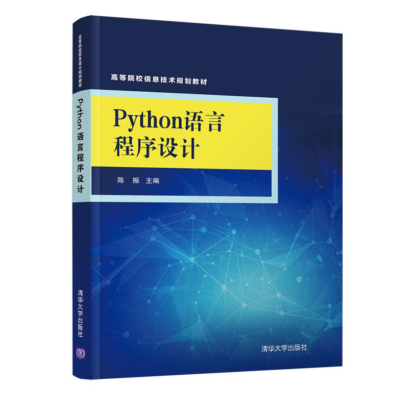 Python語言程序設計-preview-3