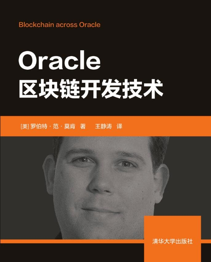 Oracle 區塊鏈開發技術-preview-1