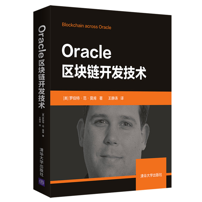 Oracle 區塊鏈開發技術-preview-3
