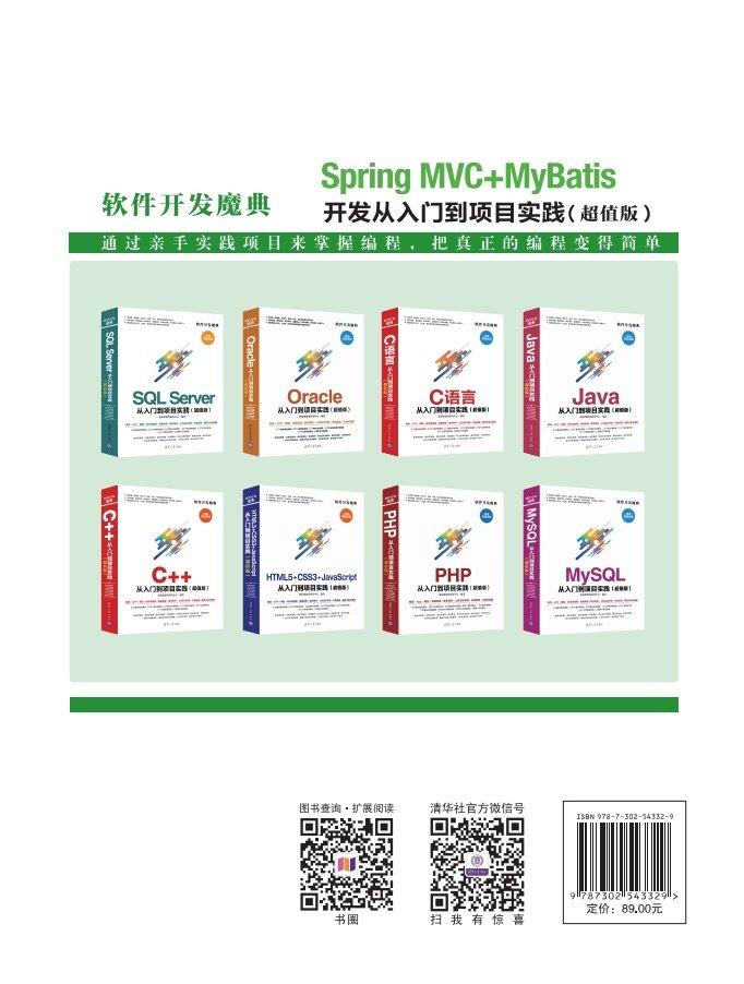 Spring MVC + MyBatis 開發從入門到項目實踐 (超值版)-preview-2