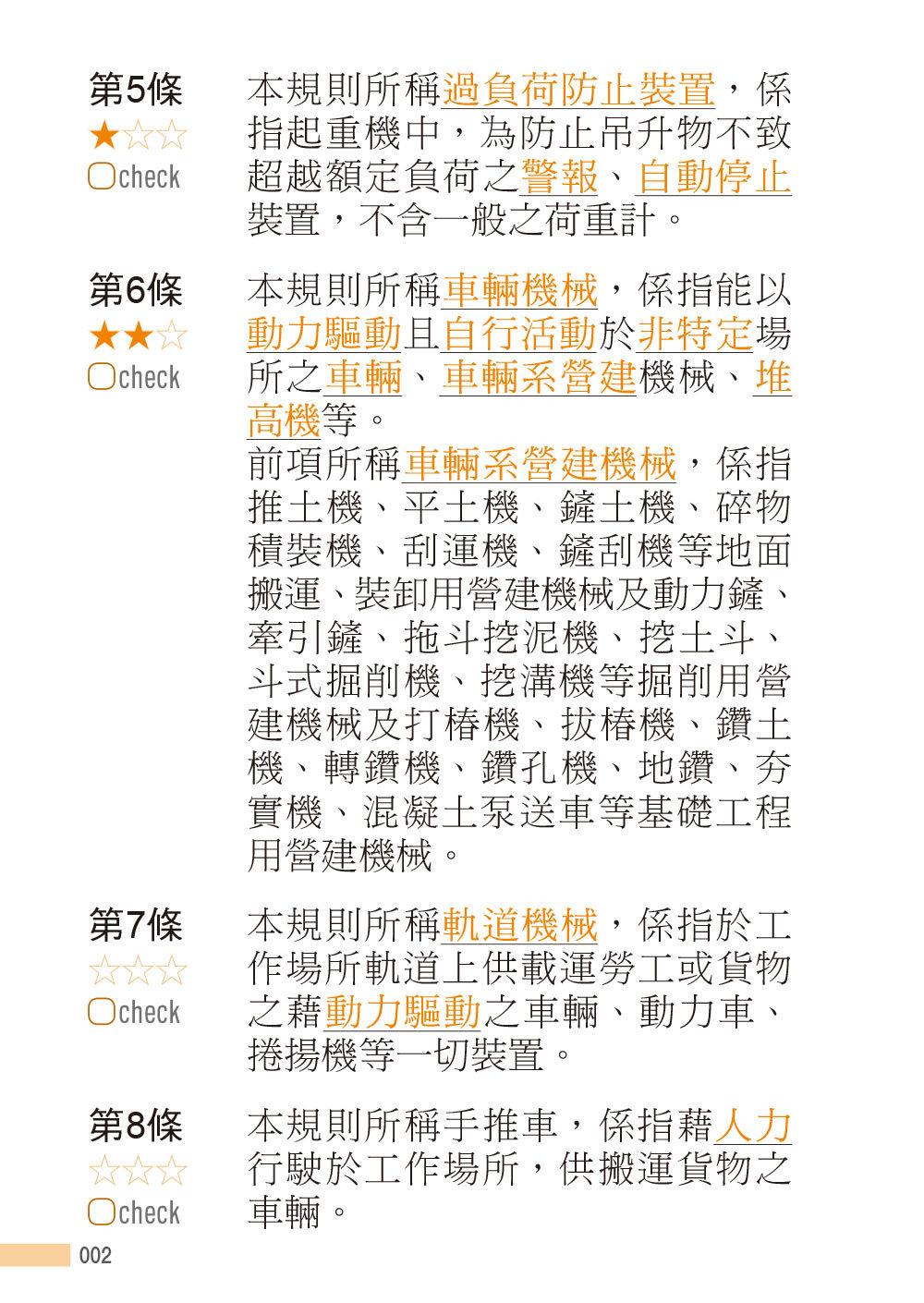 職安法規隨身讀 (套書)-preview-9