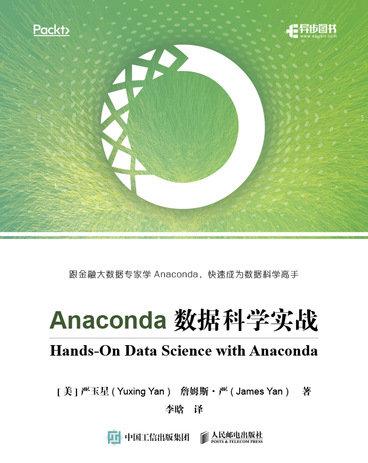 Anaconda數據科學實戰-preview-1