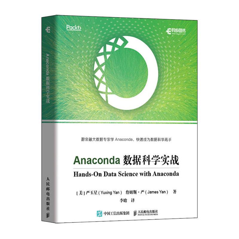 Anaconda數據科學實戰-preview-2