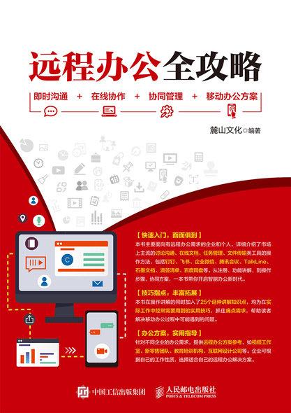 遠程辦公全攻略:即時溝通+在線協作+協同管理+移動辦公方案-preview-1