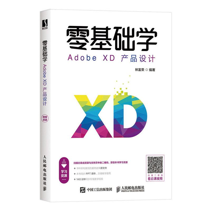 零基礎學Adobe XD產品設計-preview-2