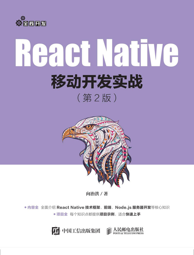 React Native 移動開發實戰, 2/e-preview-1