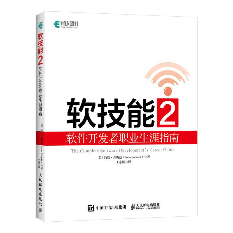軟技能2 軟件開發者職業生涯指南-preview-2