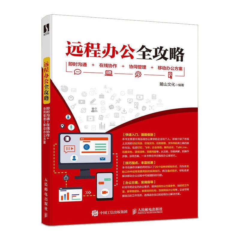遠程辦公全攻略:即時溝通+在線協作+協同管理+移動辦公方案-preview-2