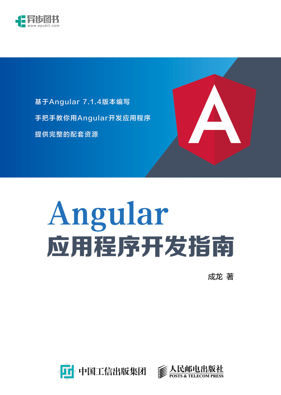 Angular 應用程序開發指南-preview-1