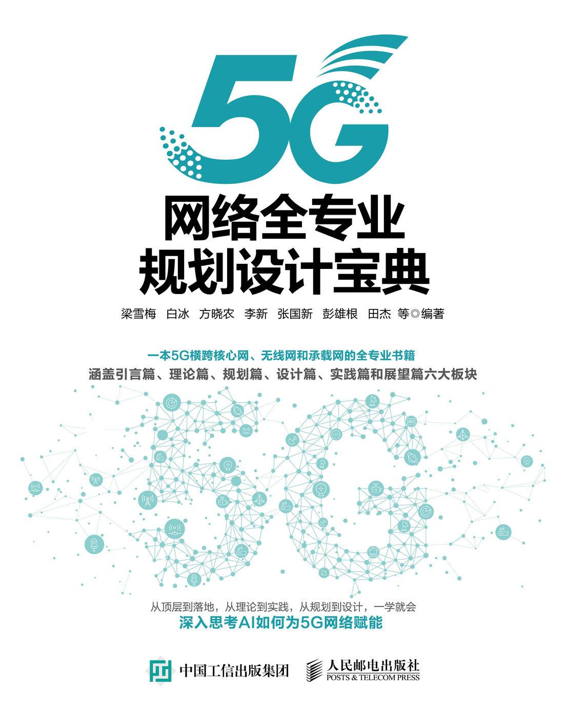 5G網絡全專業規劃設計寶典-preview-1