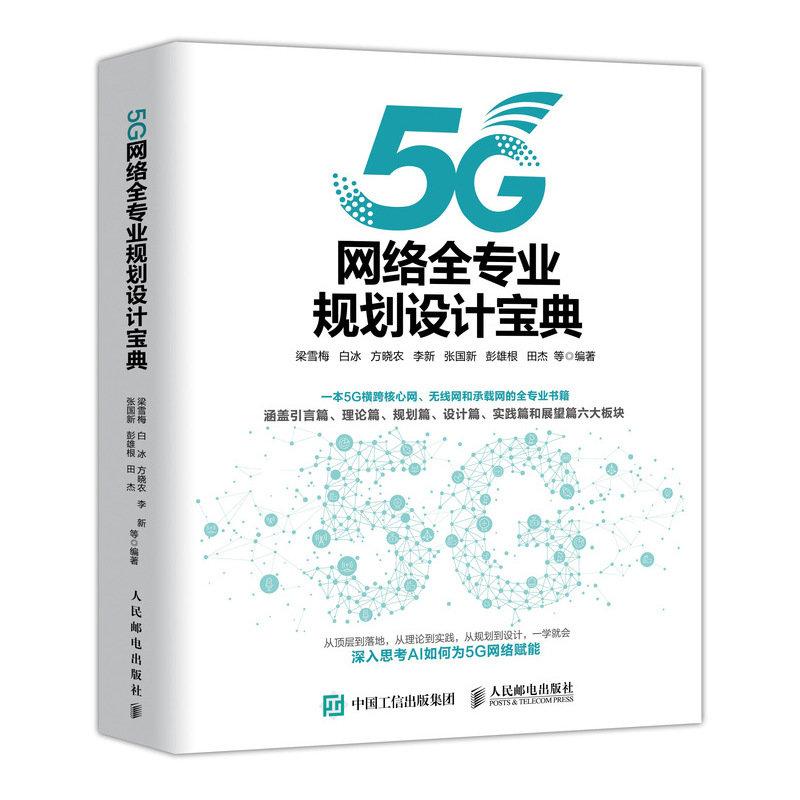 5G網絡全專業規劃設計寶典-preview-2