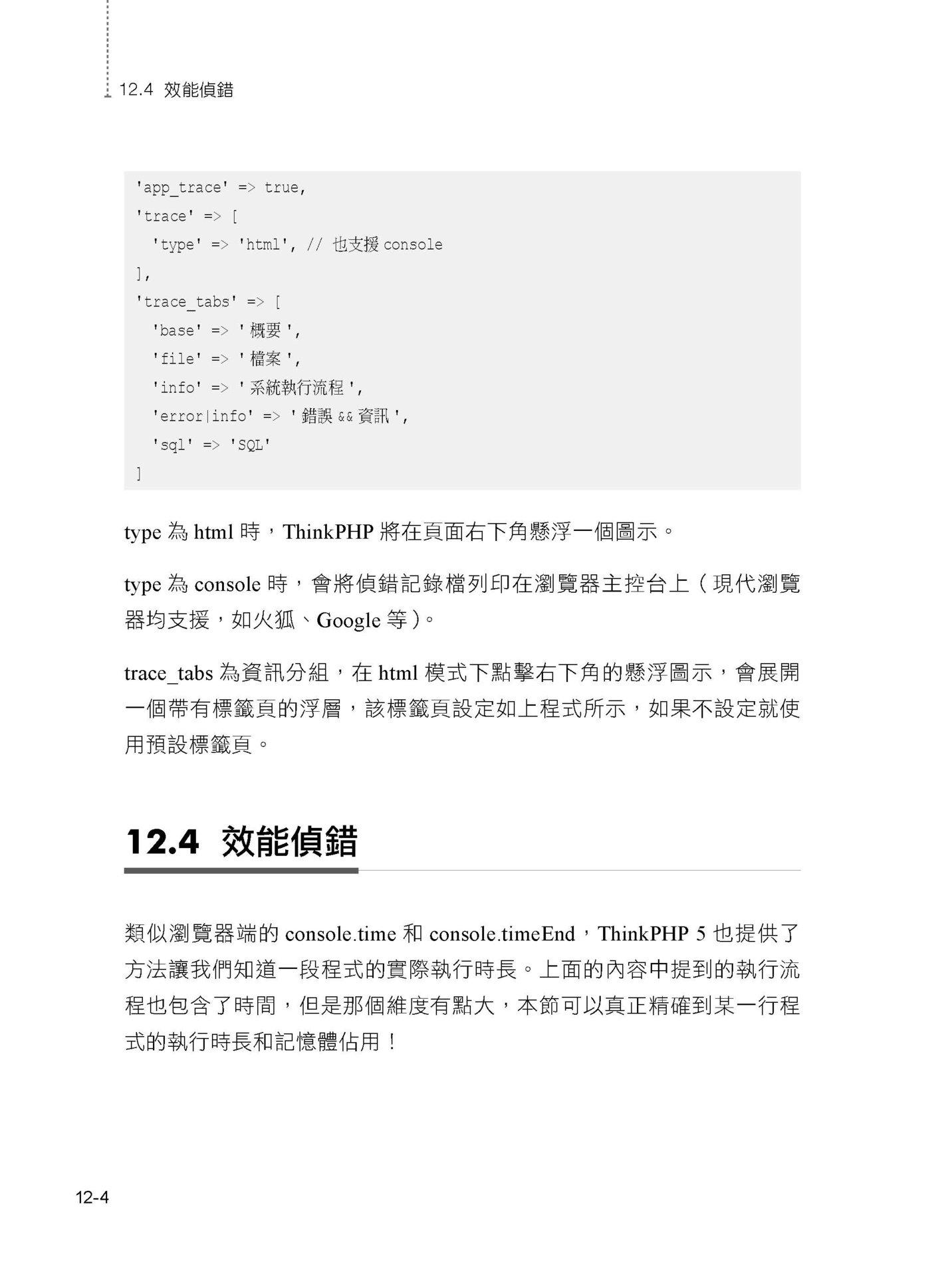 Laravel 之外的 MVC 架構選擇:用 ThinkPHP 聰明開發 PHP 專業網站-preview-3