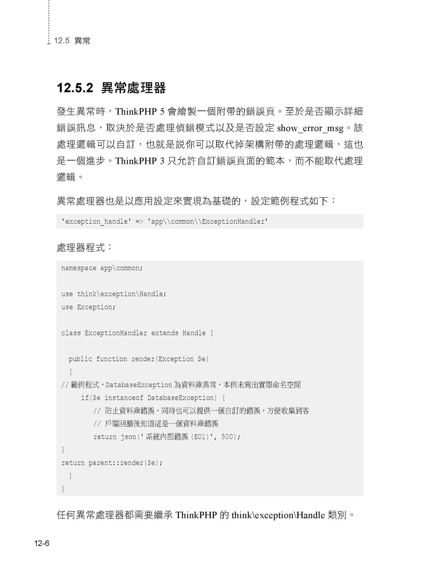 Laravel 之外的 MVC 架構選擇:用 ThinkPHP 聰明開發 PHP 專業網站-preview-5