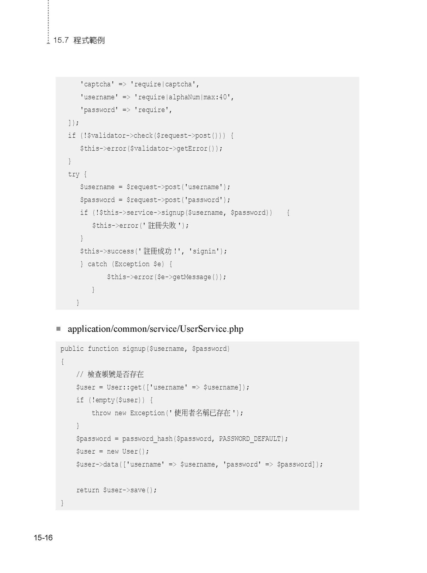 Laravel 之外的 MVC 架構選擇:用 ThinkPHP 聰明開發 PHP 專業網站-preview-10