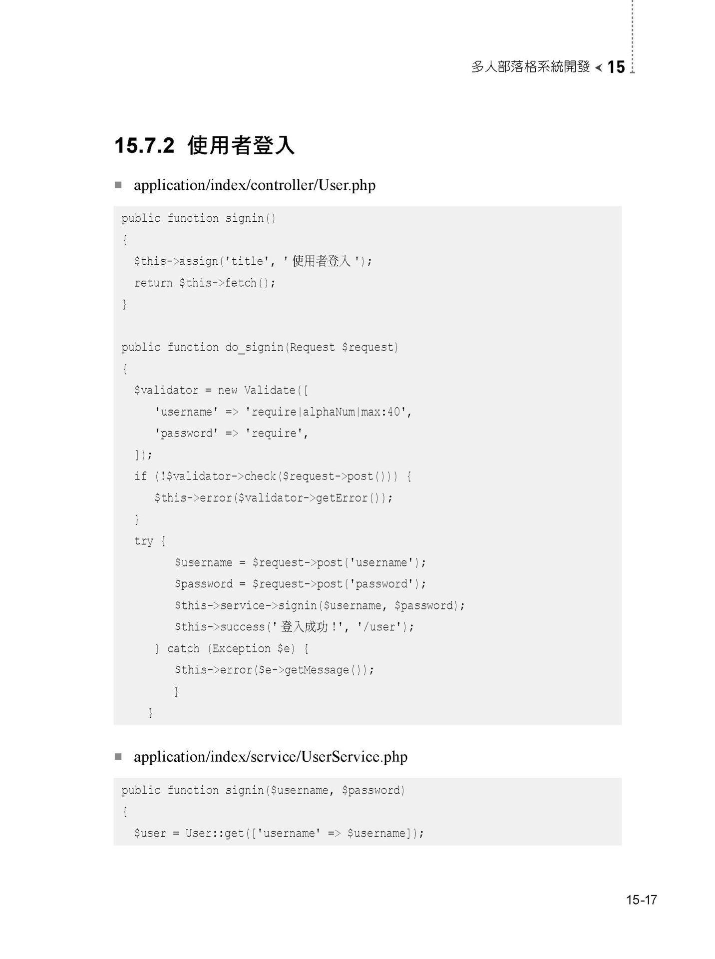 Laravel 之外的 MVC 架構選擇:用 ThinkPHP 聰明開發 PHP 專業網站-preview-11