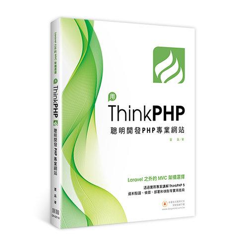 Laravel 之外的 MVC 架構選擇:用 ThinkPHP 聰明開發 PHP 專業網站-preview-12