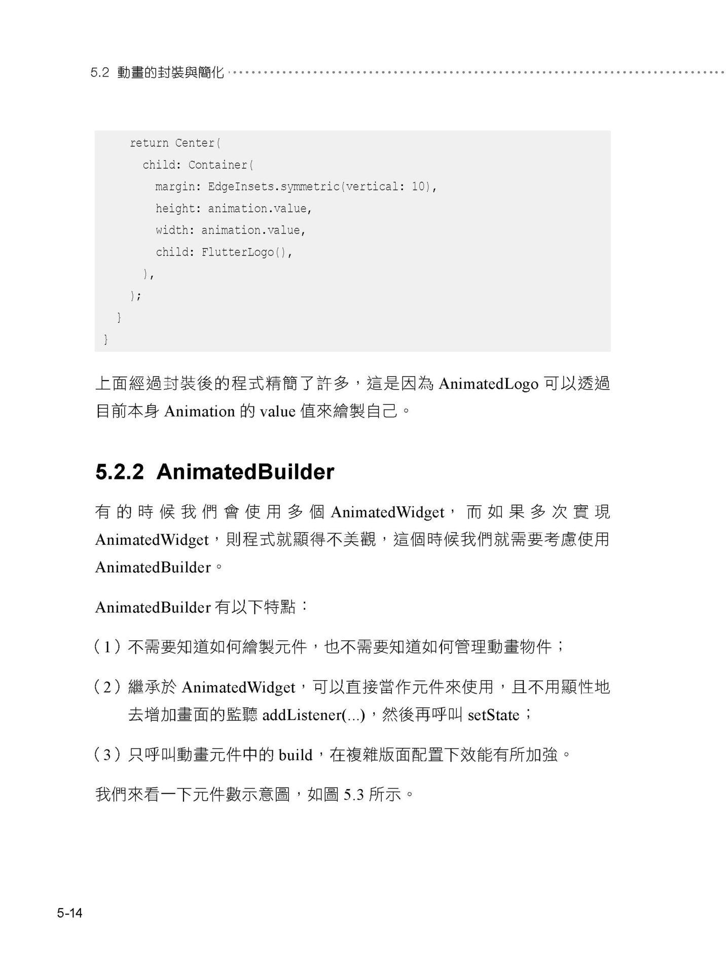 橫跨 Android 及 Apple 的神話:用 Dart 語言神啟 Flutter 大業-preview-5