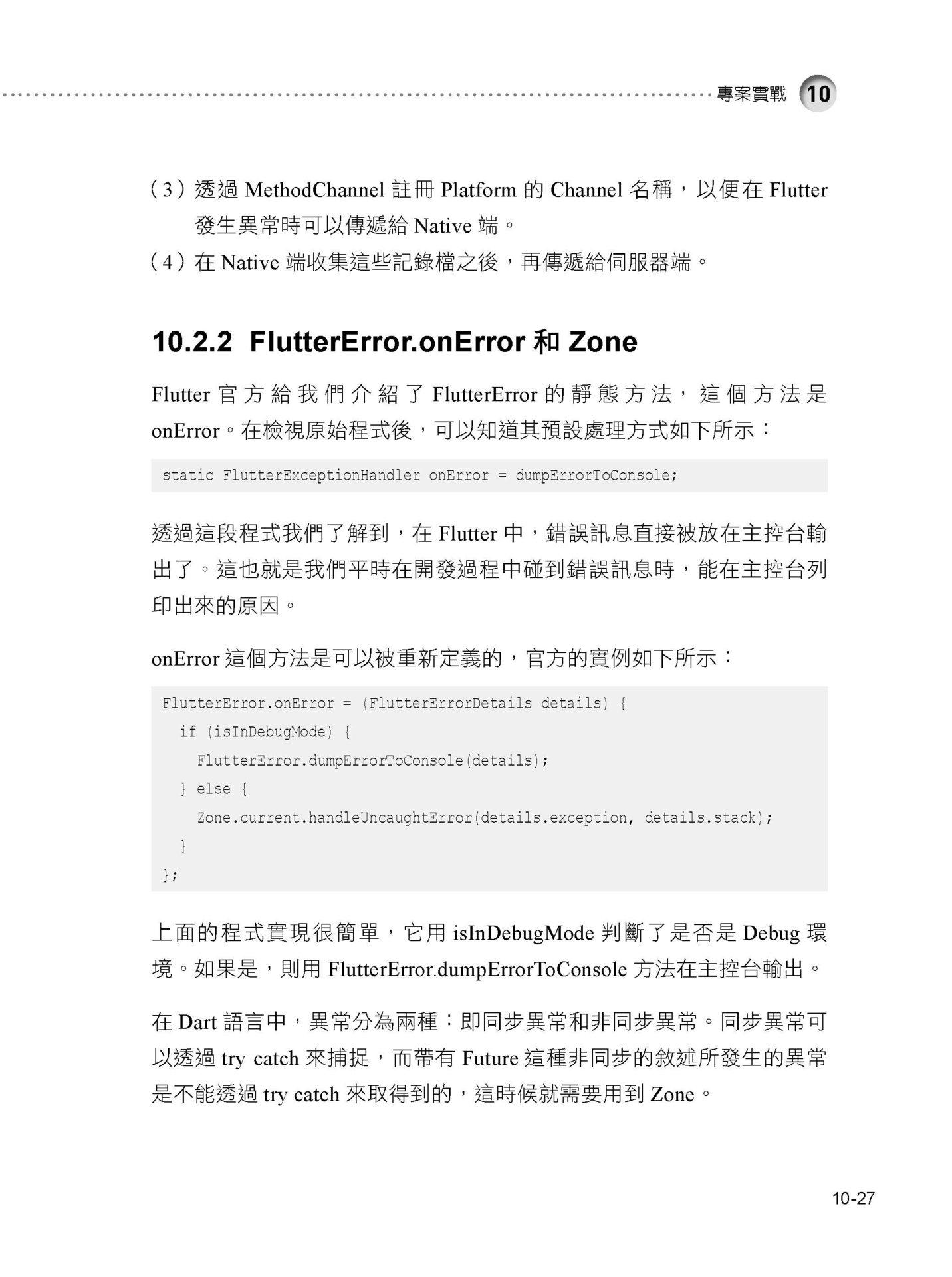 橫跨 Android 及 Apple 的神話:用 Dart 語言神啟 Flutter 大業-preview-12