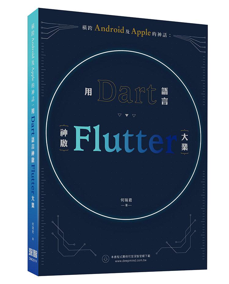 橫跨 Android 及 Apple 的神話:用 Dart 語言神啟 Flutter 大業-preview-16
